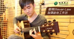 Guitar clinic with Steven Law in Hongkong