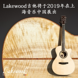 Lakewood on Music China 2019 in Shanghai with own exhibition